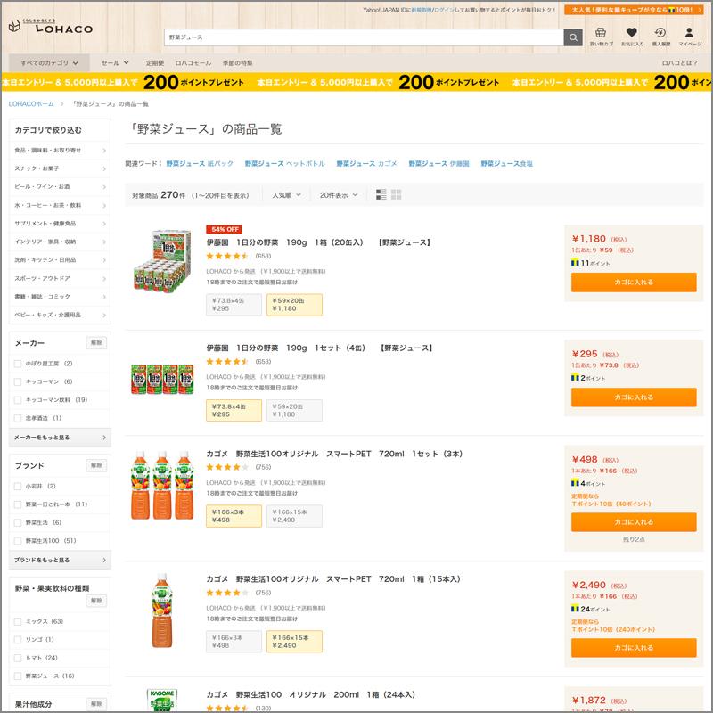 「野菜ジュース」の検索結果