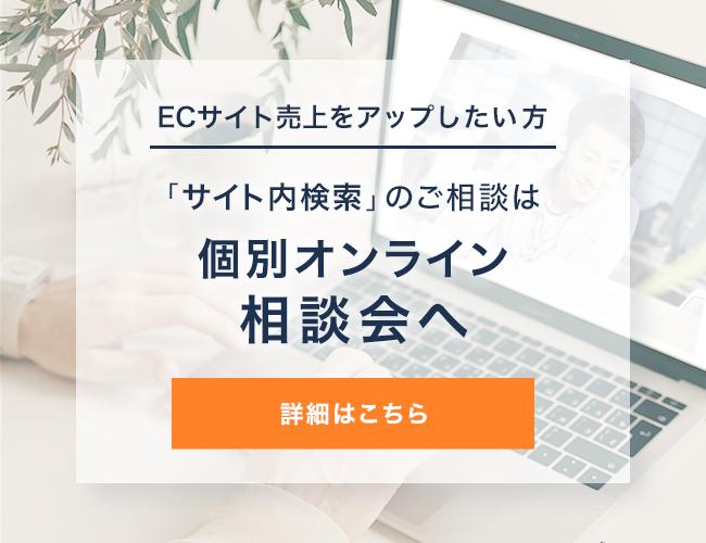 ECサイトの売上をアップしたい方 「サイト内検索」のご相談は 個別オンライン相談会へ