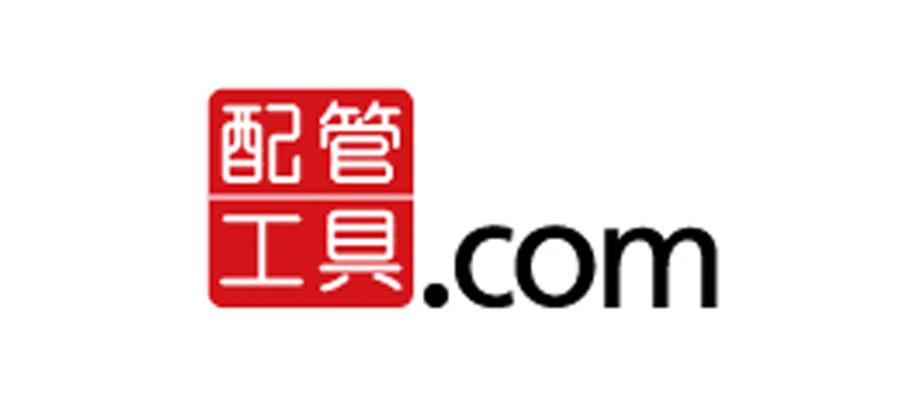 配管工具.com